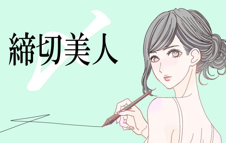 締切美人_アイキャッチ