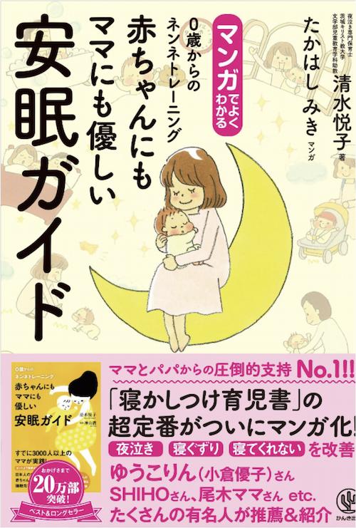 漫画でよくわかる0歳からのネンネトレーニング 赤ちゃんにもママにも優しい安眠ガイド