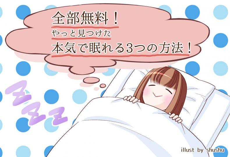 方法 眠る