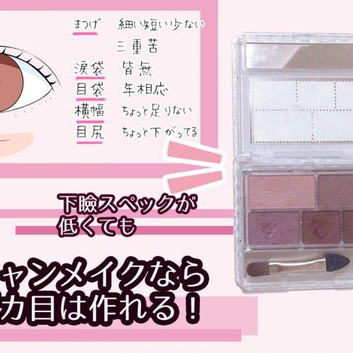 【アイシャドウFA】ピンク似合わないへ終止符!アーバン