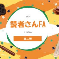 読者さんFA