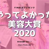 やってよかった美容大賞2020