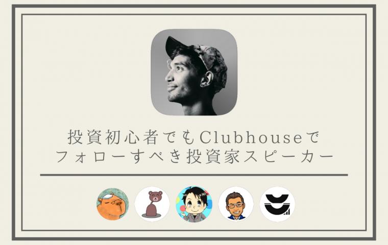 【神ルーム】投資初心者でもClubhouseでフォローすべき投資家スピーカー