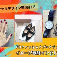 【パーソナルデザイン通信#12】PDファッショナブルナチュラルさんのイメージ戦略インタビュー!