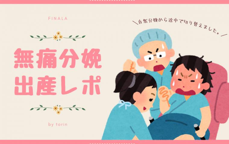 無痛分娩出産レポ