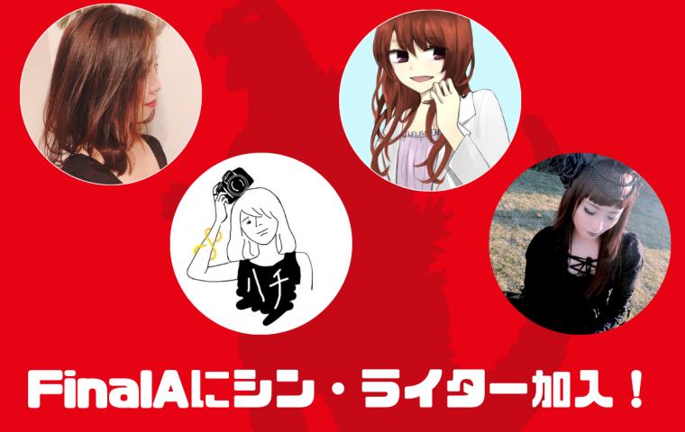 FinalAにシンライター4名加入!