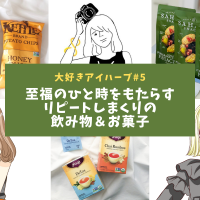 【大好きアイハーブ#5】至福のひと時をもたらすリピートしまくりの飲み物&お菓子