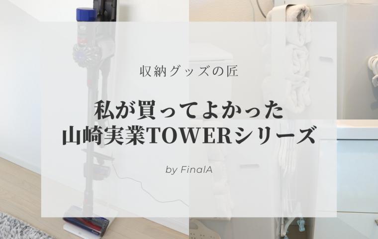 【収納グッズの匠】私が買ってよかった山崎実業TOWERシリーズ