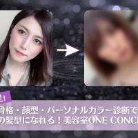 【大満足!】骨格・顔型・パーソナルカラー診断で理想の髪型になれる美容室ONE CONCEPT