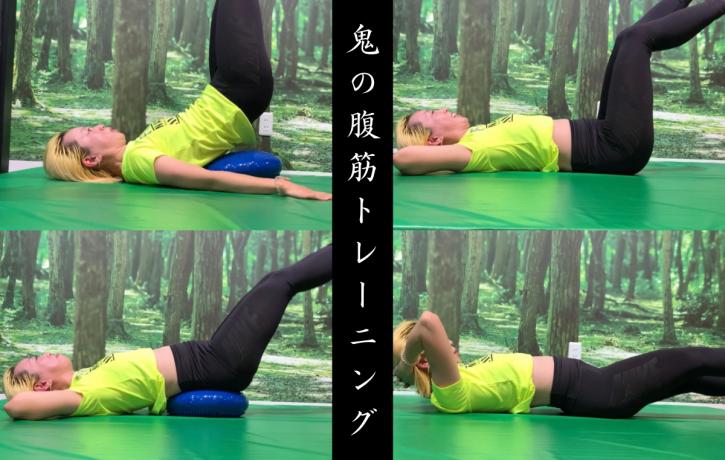 鬼の腹筋トレーニング