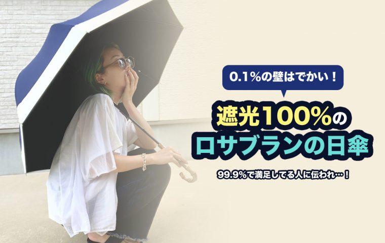0.1%の壁はでかい!99.9%で満足してる人に伝えたい遮光100%のロサブランの日傘