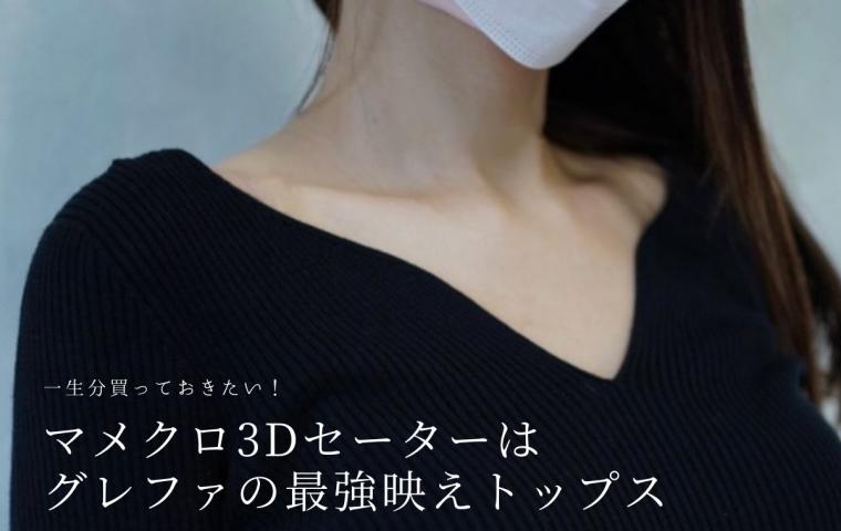 【パーソナルデザイン通信】一生分買っておきたい!マメクロ3Dセーターはグレファの最強映えトップス
